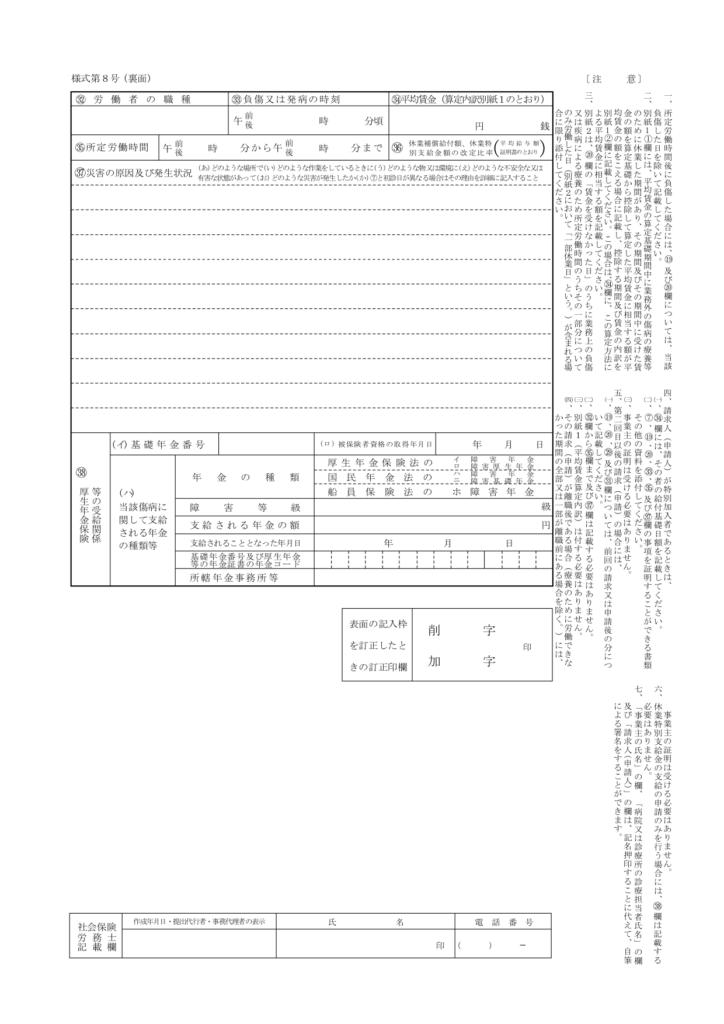 休業補償様式8号(裏面)