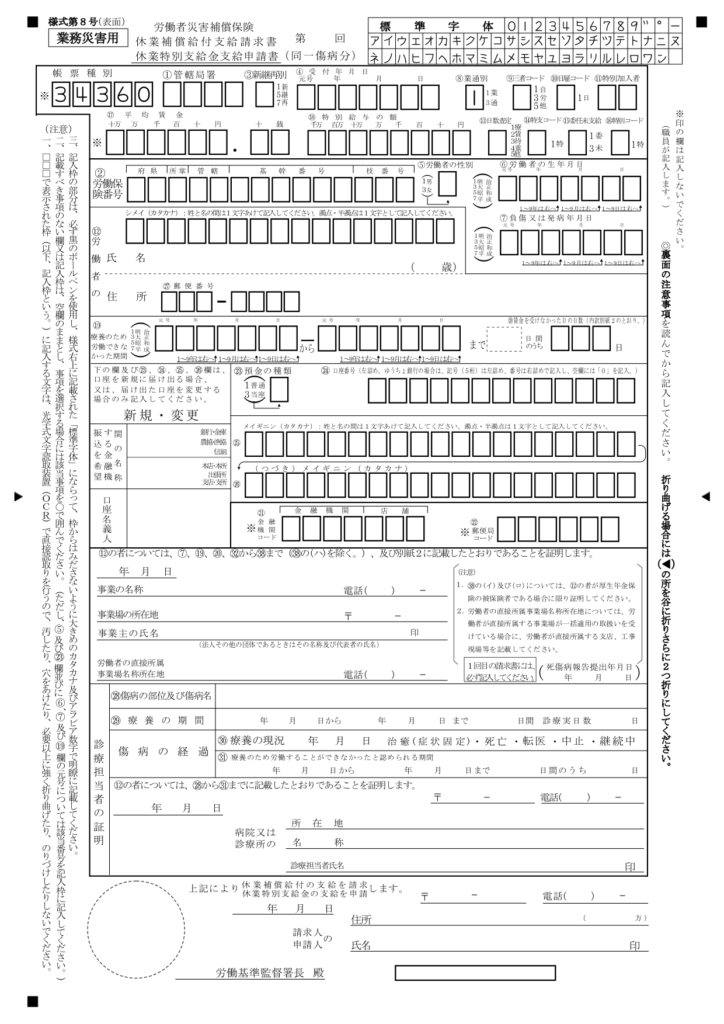 休業補償様式8号(表面)