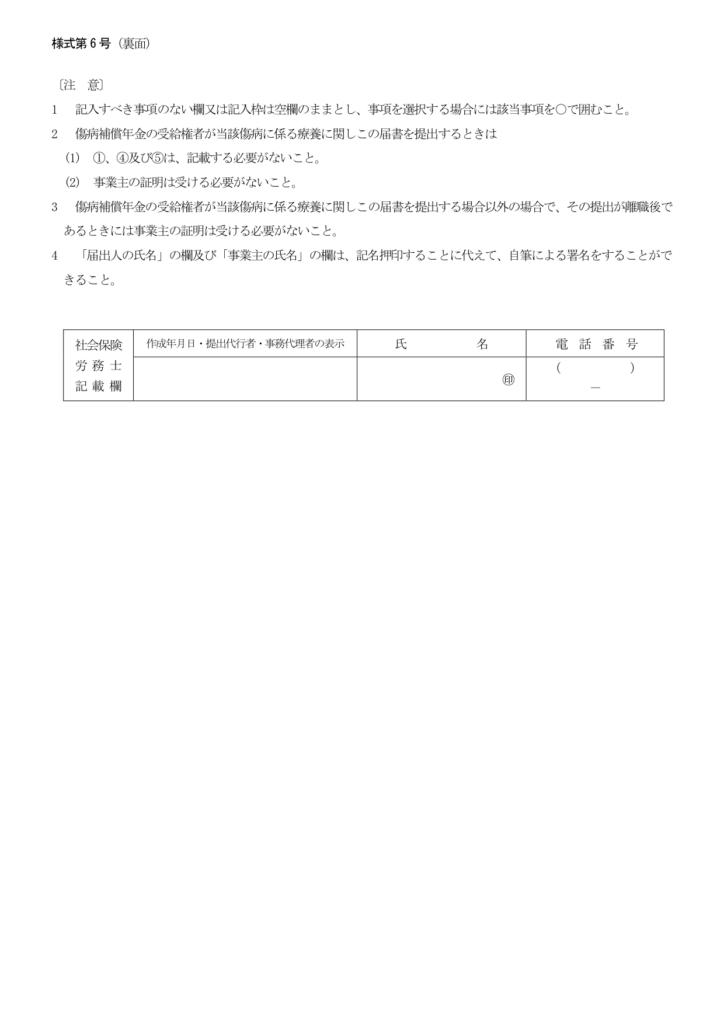 労災6号様式(裏面)
