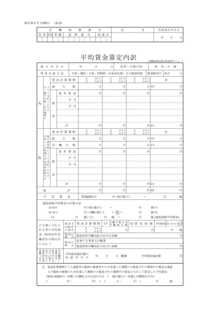 ■様式第8号(別紙1)(表面)