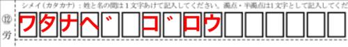 様式第8号シメイ欄記入例