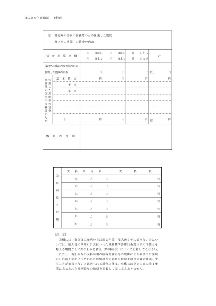 休業補償様式8号別紙1(裏面)
