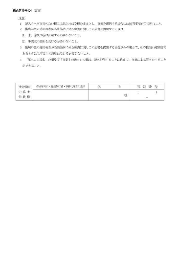 労災16号の4様式(裏面)