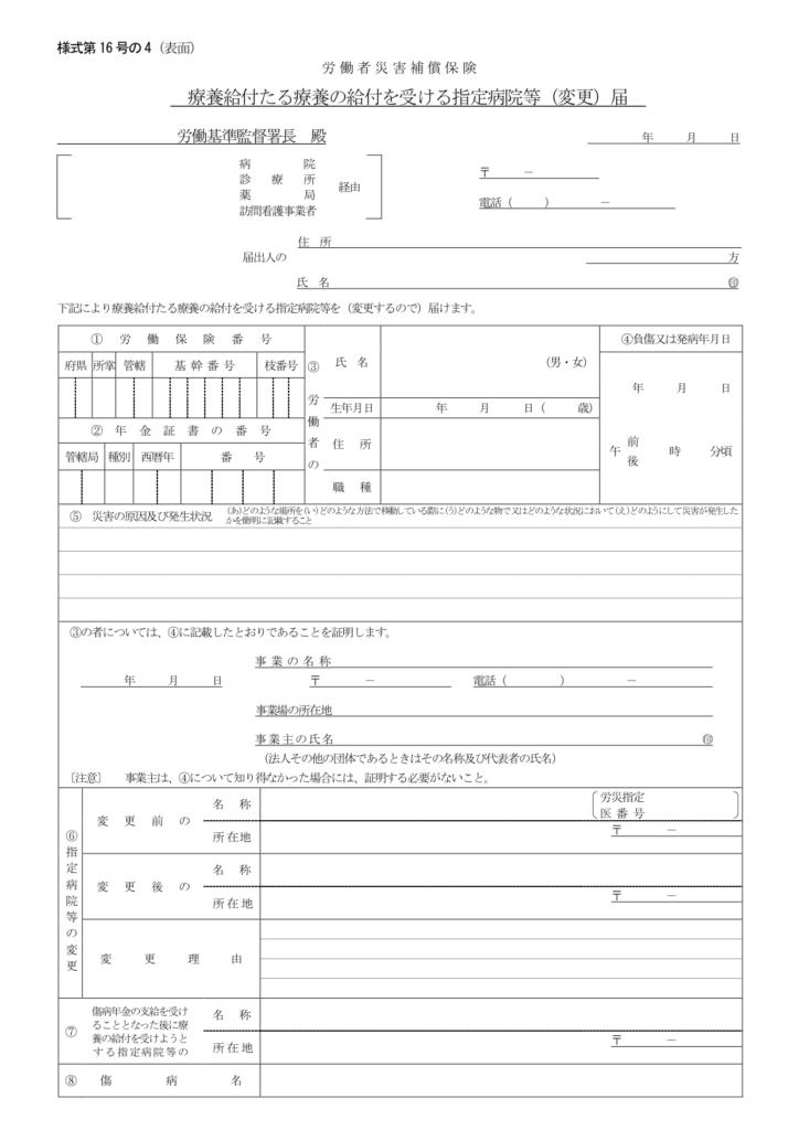 労災16号の4様式(表面)